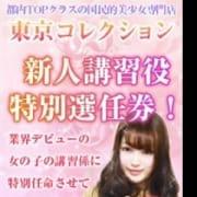 「遊べば遊ぶ程お得な月間イベント」05/21(月) 22:38   東京美少女コレクションのお得なニュース