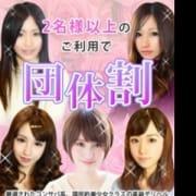「★団体割り★」05/27(日) 01:11 | 東京美少女コレクションのお得なニュース