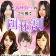 「★団体割り★」07/17(火) 14:27   東京美少女コレクションのお得なニュース