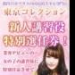 東京美少女コレクションの速報写真