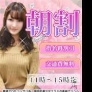 「★朝割り★」09/25(火) 13:05   東京美少女コレクションのお得なニュース