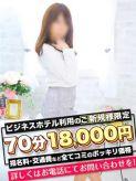 きくま|愛特急2006 東海本店でおすすめの女の子