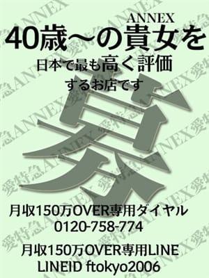 まるに(愛特急2006 東海本店)のプロフ写真2枚目