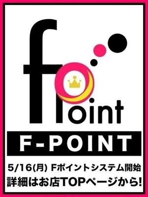 F-ポイント