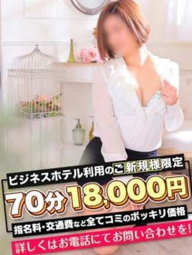 ららか|愛知県風俗で今すぐ遊べる女の子
