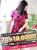 るるな|愛特急2006 東海本店でおすすめの女の子