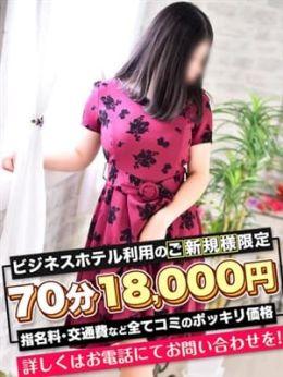 るるな | 愛特急2006 東海本店 - 名古屋風俗