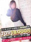 きい|愛特急2006 東海本店でおすすめの女の子