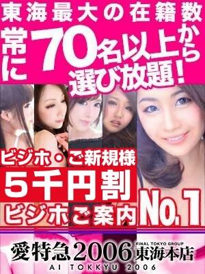 最高出勤数 日本一!|愛特急2006東海本店 - 名古屋風俗