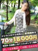 あきほ|愛特急2006 東海本店でおすすめの女の子