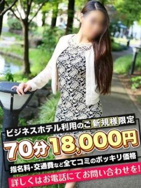 あきほ|愛知県風俗で今すぐ遊べる女の子