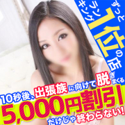 こすもぽりたん.|愛特急2006東海本店 - 名古屋風俗