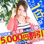 ぱぱらっち.|愛特急2006東海本店 - 名古屋風俗