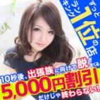 とれんど.|愛特急2006東海本店 - 名古屋風俗