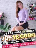 けいと|愛特急2006 東海本店でおすすめの女の子