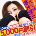 あたっくなんばーわん.|愛特急2006東海本店 - 名古屋風俗