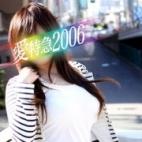 こうさ|愛特急2006東海本店 - 名古屋風俗