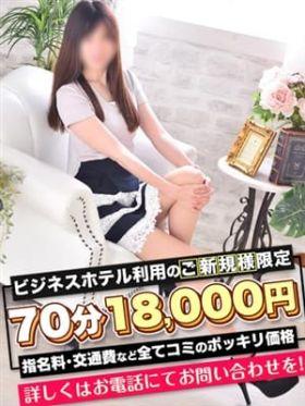 はじめ 愛知県風俗で今すぐ遊べる女の子