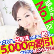ゆい.|愛特急2006東海本店 - 名古屋風俗