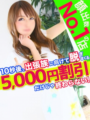 ゆらり.|愛特急2006東海本店 - 名古屋風俗