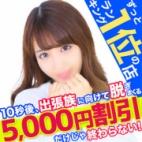 むねきゅん.|愛特急2006東海本店 - 名古屋風俗