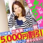 みさ.|愛特急2006東海本店 - 名古屋風俗