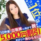 さらら.|愛特急2006東海本店 - 名古屋風俗