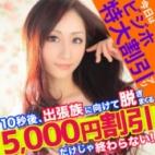 えみり.|愛特急2006東海本店 - 名古屋風俗