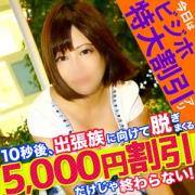 えみこ.|愛特急2006東海本店