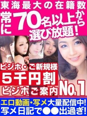 ご新規5,000円OFF!