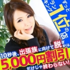 あらびきだん.|愛特急2006東海本店 - 名古屋風俗