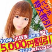 おねだり.|愛特急2006東海本店 - 名古屋風俗