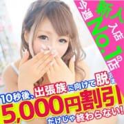 ふーーみん.|愛特急2006東海本店 - 名古屋風俗