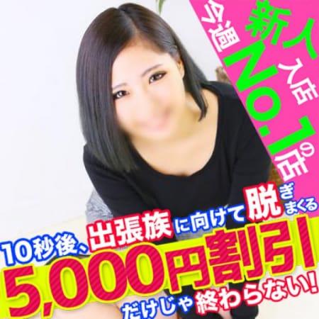 ざら.|愛特急2006東海本店 - 名古屋風俗