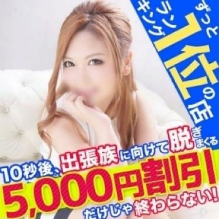 くらうん.|愛特急2006東海本店 - 名古屋風俗