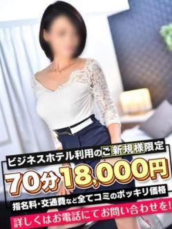 ゆりの|愛特急2006 東海本店でおすすめの女の子
