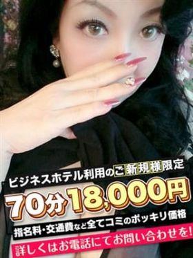 あまてらす|名古屋風俗で今すぐ遊べる女の子