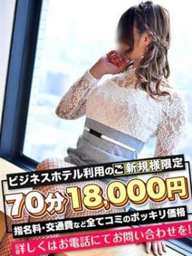 ほんめい|愛知県風俗で今すぐ遊べる女の子