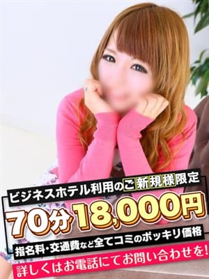 らいく|愛特急2006 東海本店 - 名古屋風俗