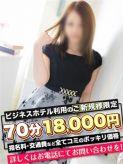 るきな|愛特急2006 東海本店でおすすめの女の子