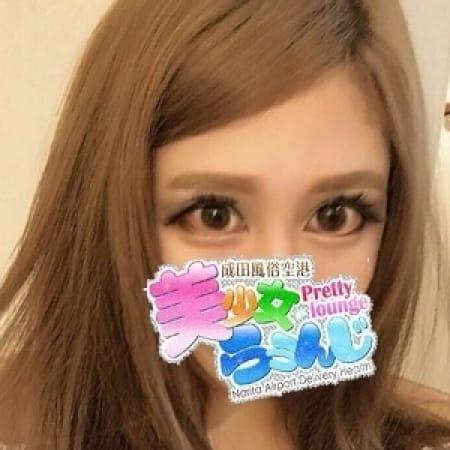 ありん【DカップS系おっとり娘】 | 成田風俗空港 美少女らうんじ(成田)