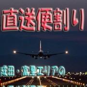 直送便割り|成田風俗空港 美少女らうんじ - 成田風俗