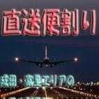 直送便割り 成田風俗空港 美少女らうんじ - 成田風俗
