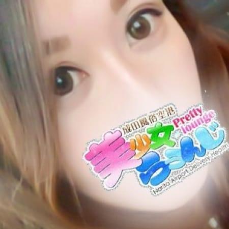 「忘年会シーズン突入!」12/17(日) 00:49   成田風俗空港 美少女らうんじのお得なニュース