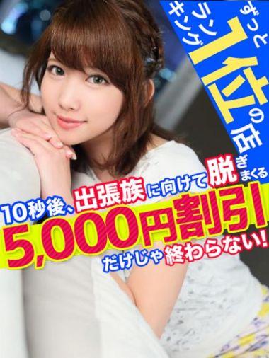 みぃあ★|愛特急2006Venus - 名古屋風俗