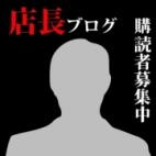 新★店長日記2016~お得情報!|愛AMORE - 名古屋風俗