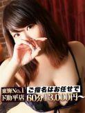 熊谷|愛AMOREでおすすめの女の子