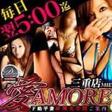 愛AMORE 三重店 - 松阪風俗