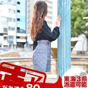 あゆら 名古屋 - 名古屋風俗