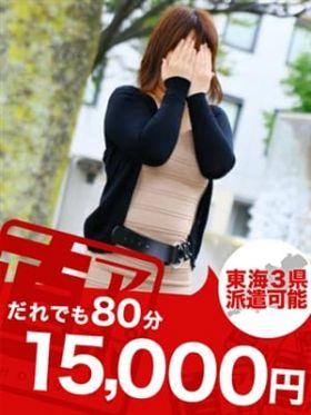 はつひ|名古屋風俗で今すぐ遊べる女の子